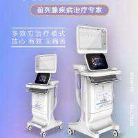 热磁治疗仪价格前列腺仪器厂家直销