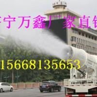 济宁万鑫厂家直销 最低价格雾炮机   生产厂家