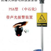 人体静电释放器工业壁挂本安型消除仪柱球触摸式防爆声光语音装置