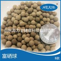 水处理矿化颗粒 富硒矿化球 农产品业灌溉过滤材料