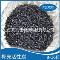 椰壳高吸附活性炭  净水滤芯后置炭 8-16目碘值1000