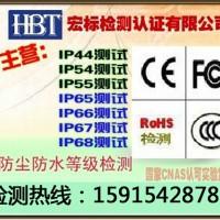 浙江IP68防护等级测试