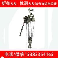 拉紧线器NGK日本进口3TON/4TON铝合金链条手扳葫芦