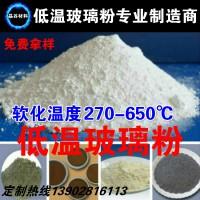 低温熔融玻璃粉超细(320-600度) 低熔点彩色玻璃砂