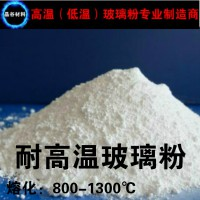 耐高温不粘锅涂料用低温玻璃粉 低温熔融无铅玻璃粉