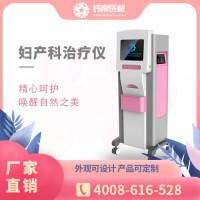 供应妇产科治疗仪,妇科治疗仪器生产厂家