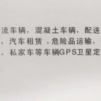 天津北斗双模/车载视频终端/汽车GPS-24小时实时定位