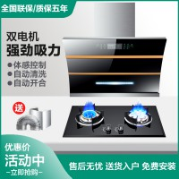 泉巴赫家用厨房自动清洗侧吸式油烟机燃气灶套餐