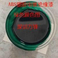 塑胶电镀绝缘油 分色绝缘保护 多色电镀分色油墨 五金电镀油墨