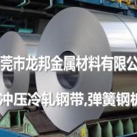耐磨高弹性SK5弹簧钢片 进口弹簧钢棒  冲压精密不锈钢带