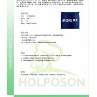 福尔普生渗透剂 性能稳定 具有渗透作用