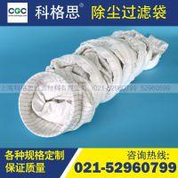 上海科格思729机织布滤袋/工业集尘及烟气治理除尘布袋