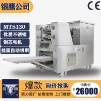 供应山东银鹰MTS120鲜面条机铜芯电机