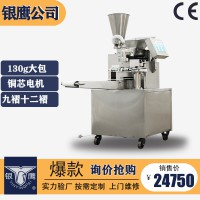 供应山东银鹰YZB40包子机铜芯电机