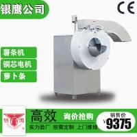 供应山东银鹰YST-100薯条机铜芯电机