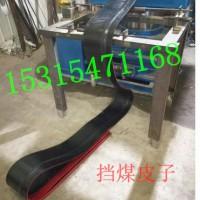 导料槽挡煤皮子   导料槽挡板 T型导料槽挡板