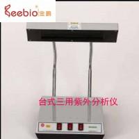 YOKO-ZF三用紫外线分析仪厂家 台式紫外分析仪选上海嘉鹏