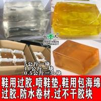 快递袋封口粘接专用高粘度热熔胶块初粘性好粘度高环保无污染