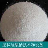 泡花碱深加工-层状硅酸钠价值高前景好-供设备教技术