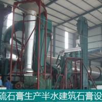 脱硫石膏干燥煅烧设备-建筑石膏改性设备-石家庄东昊