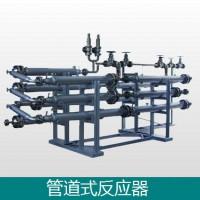 管道式反应器-连续均衡反应器-化工设备设计制造厂家