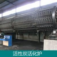 活性炭活化炉-回转式蒸汽活化炉-活性炭设备专业厂家