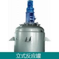 无机盐反应罐-常压和压力反应罐-设计制造正规厂家