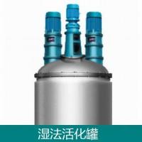 粉体湿法改性设备-粉体湿法活化设备-专注粉体改性技术设备