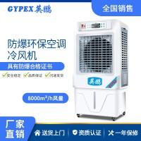 化工厂防爆环保空调-冷风机