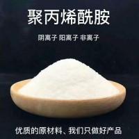 河北批发絮凝剂 聚丙烯酰胺 各种污水处理粘合剂
