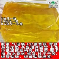 石家庄热熔胶厂供应黄色热熔胶块湿巾盒盖月饼礼盒组装用热熔胶块