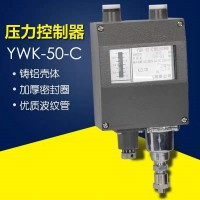 船用压力控制器YWK-50-C型