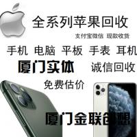 厦门手机抵押典当苹果回收iphone12华为OPPO