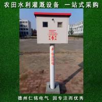 机井控制器农田灌溉新产品 安装便捷 使用方便