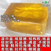 河南热熔胶厂家供应高粘度热熔胶块手提袋糊底用高粘度热熔胶块
