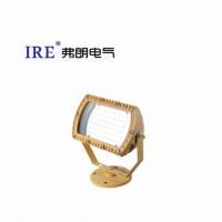 LED防爆军工储备用免维护泛光灯BRE8679系列