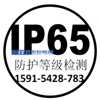电动车主线束 IP67防护等级检测