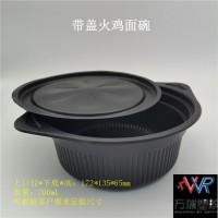 诸城万瑞供应一次性pp塑料碗 拌面火鸡面碗 方便食品包装碗