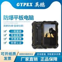 强固工业平板电脑 三防智能手持终端S933