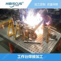 苏州多工位焊接加工工作台
