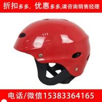 水上运动漂流消防救援头盔水域救援头盔海上救援防护头盔