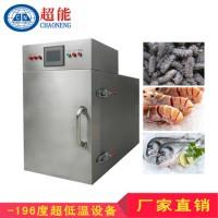 海参专用速冻机8分钟速冻 小型食品液氮速冻柜