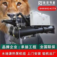 节能型地源热泵机组