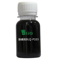 倍力清液体除磷剂BLiQ-P103 酸洗磷化污水除磷