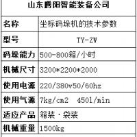 高位码垛机是一种全自动码垛机械设备