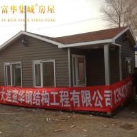 盘锦活动房,盘锦吊装房,整体可移动式房屋制造商