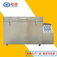深冷处理微型马达轴液氮深冷箱 电机轴深冷设备厂家直供