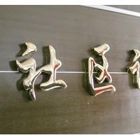 沈阳制作牌匾字,钛金字,铁字,白钢字制作,不锈钢发光字制作