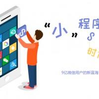 微信小程序开启用户新时代