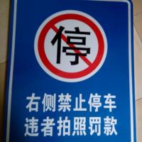 沈阳交通标牌制作,大连道路标牌制作,鞍山反光铝牌,锦州标牌